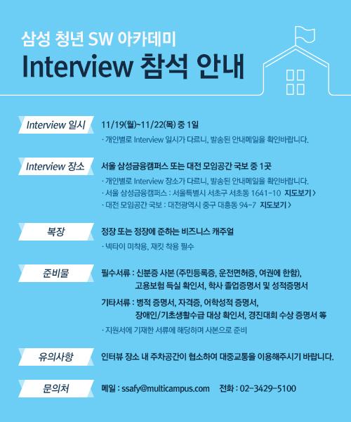 삼성 청년 SW 아카데미 Interview 참석 안내